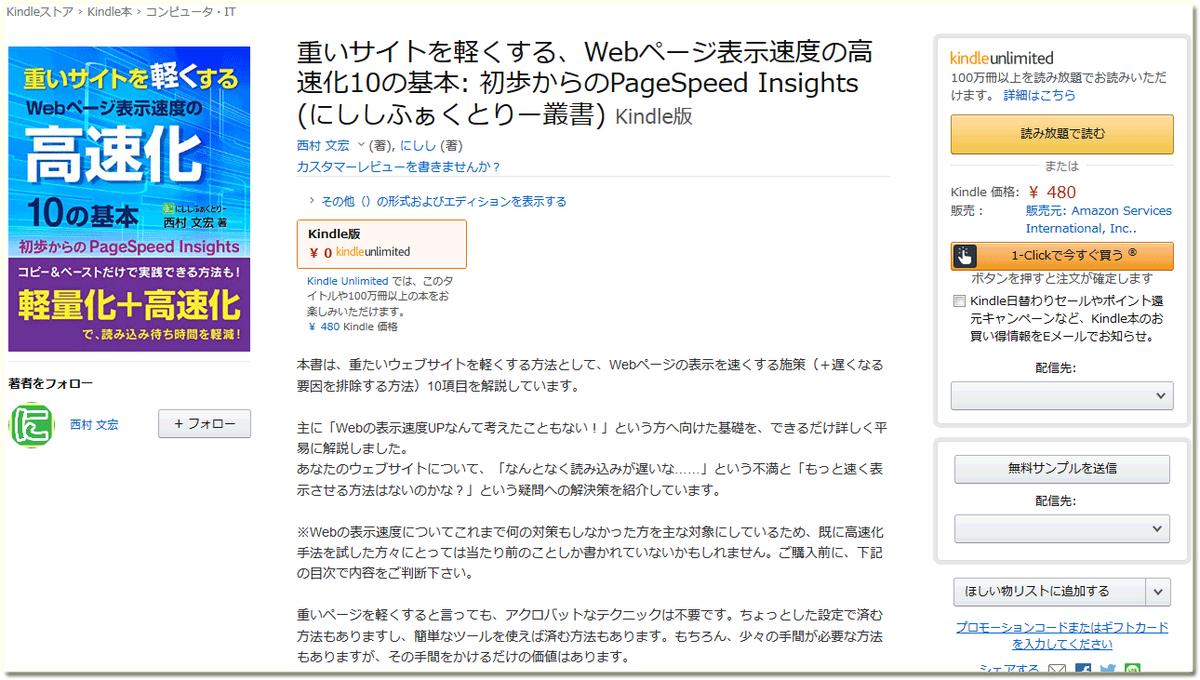 重いサイトを軽くする、Webページ表示速度の高速化10の基本