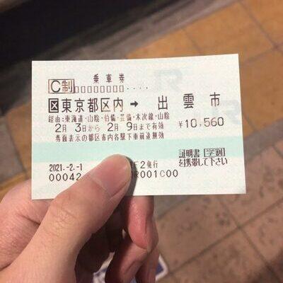 乗車券の画像