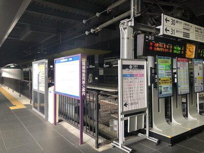 京都駅31番ホームの画像