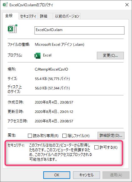 ファイルのブロック
