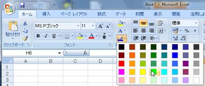 Excel 2003カラーパレット・改