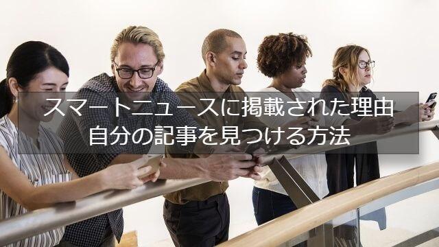 スマートニュース掲載理由探す方法スマニュー砲