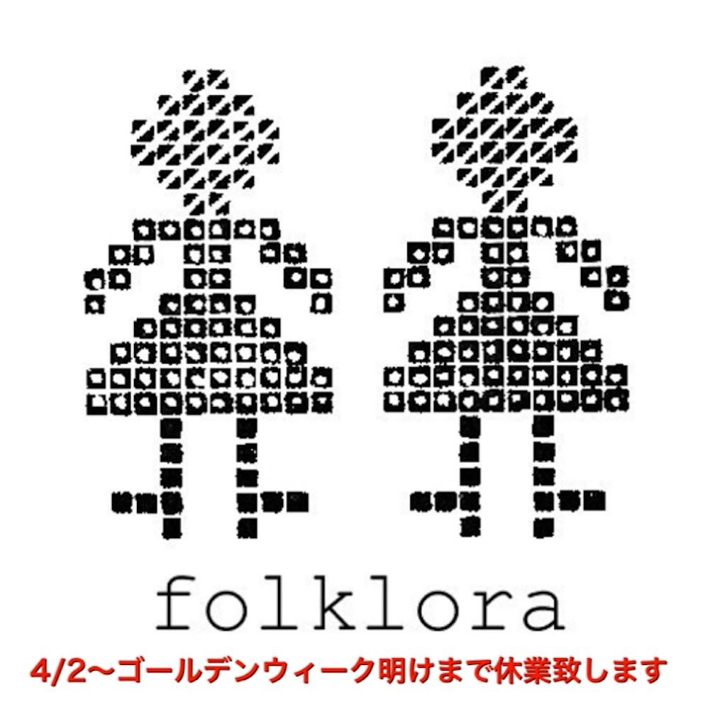 f:id:folklora:20200401162750j:image