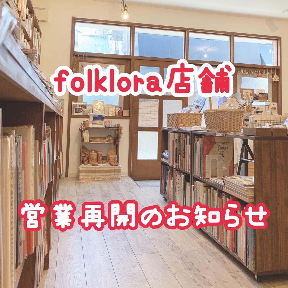 f:id:folklora:20210308121653j:plain