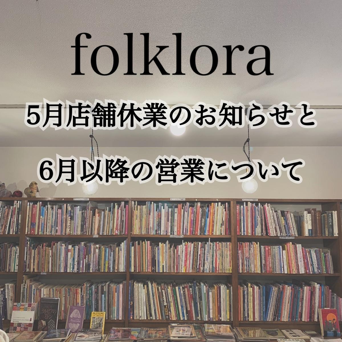 f:id:folklora:20210511155056j:plain