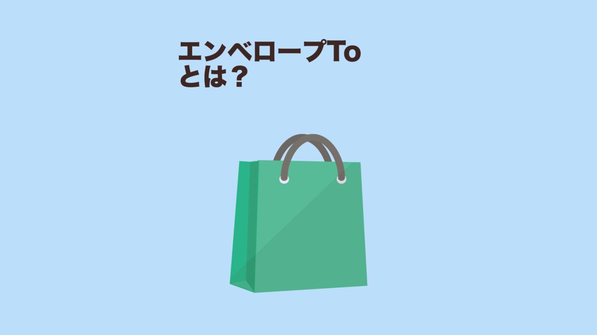 f:id:food_blog:20200707220903p:plain