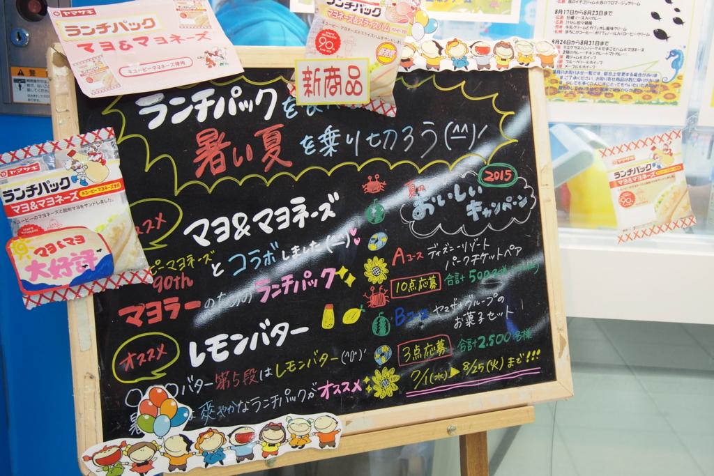 f:id:foodcreative:20150831210711j:plain