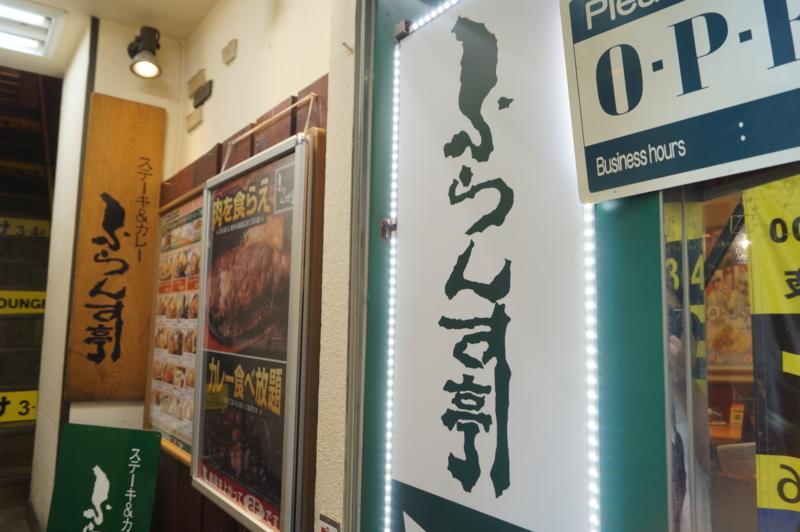 黒カリー食べ放題&ステーキ ふらんす亭 中野北口