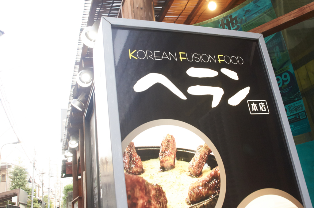 チーズカルビのKOREAN FOOD ヘラン