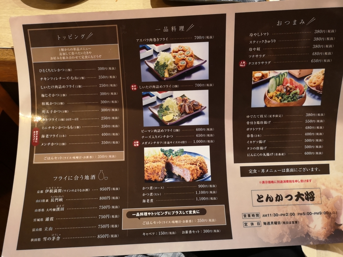 f:id:foodie_pandemonium:20190801231741j:plain