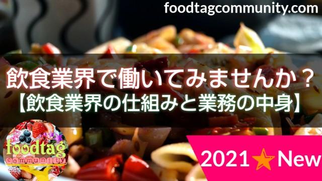 f:id:foodtag:20210513205549j:image
