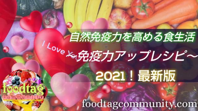 f:id:foodtag:20210514123959j:image