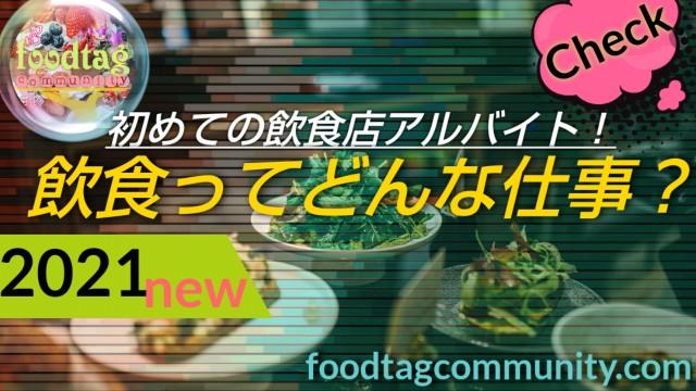f:id:foodtag:20210514213143j:image