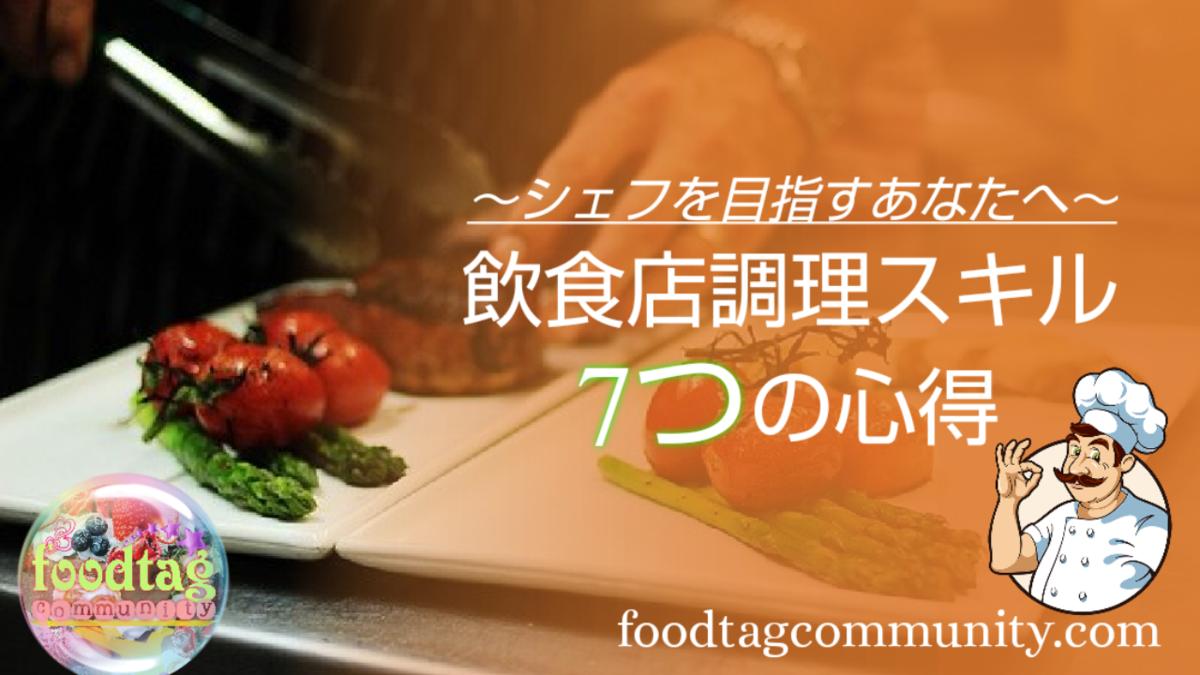 f:id:foodtag:20210925145022p:plain