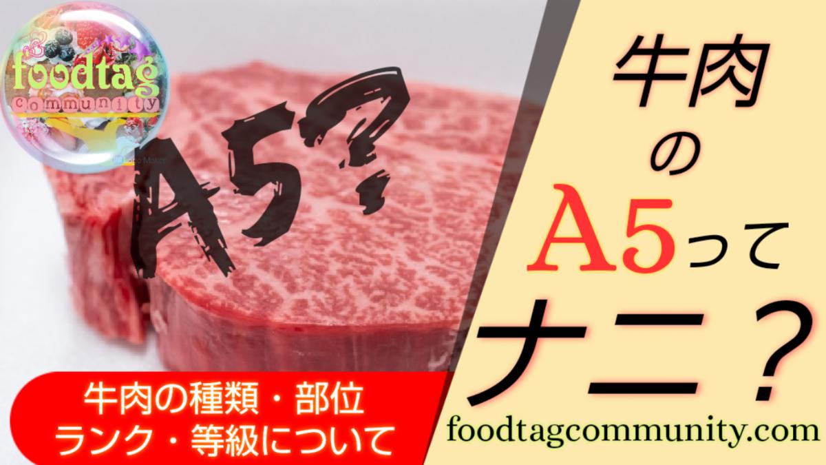 f:id:foodtag:20210930174044p:plain