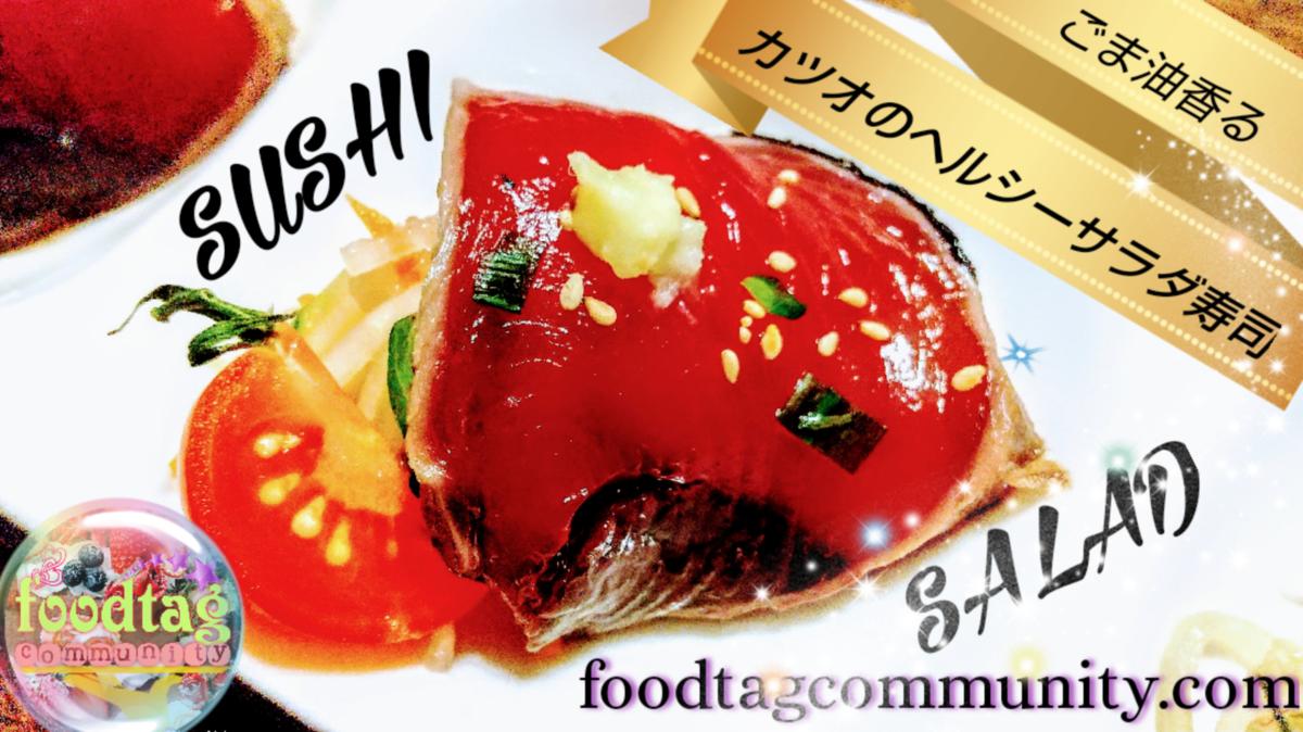 f:id:foodtag:20211010001908p:plain