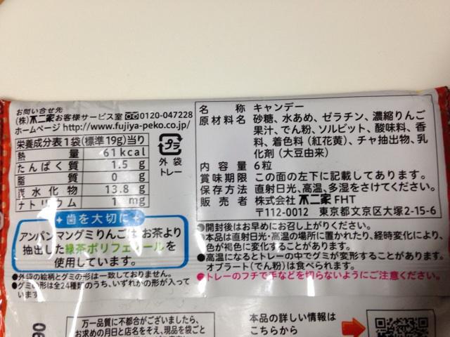 f:id:foodtexture-life:20141031202525j:plain