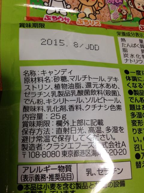 f:id:foodtexture-life:20141122115858j:plain