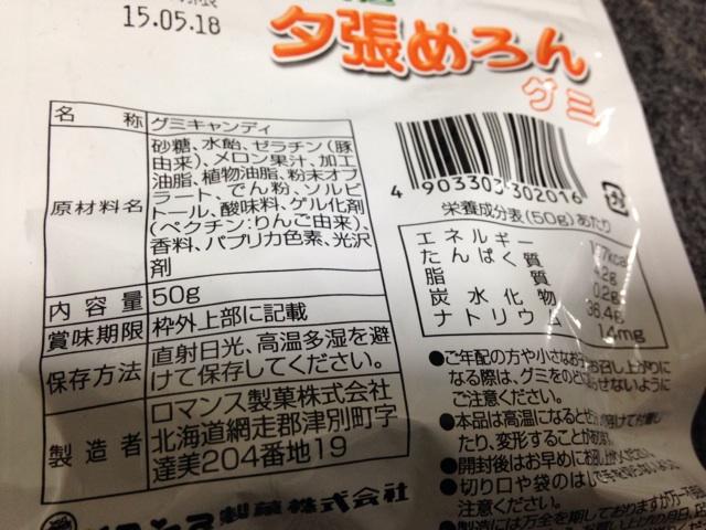 f:id:foodtexture-life:20141122120544j:plain