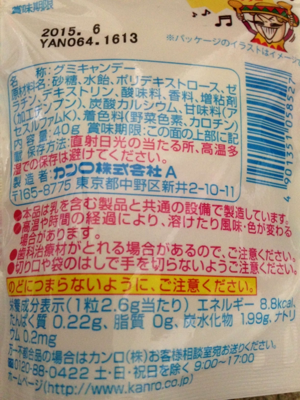 f:id:foodtexture-life:20150117231837j:plain