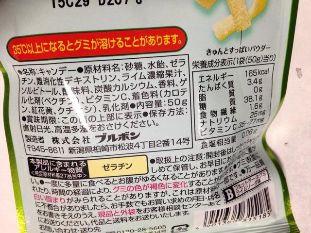 f:id:foodtexture-life:20150219231209j:plain