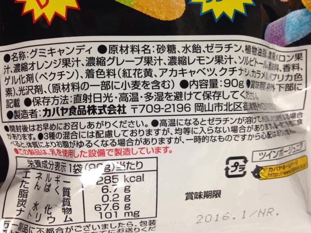 f:id:foodtexture-life:20150531165935j:plain
