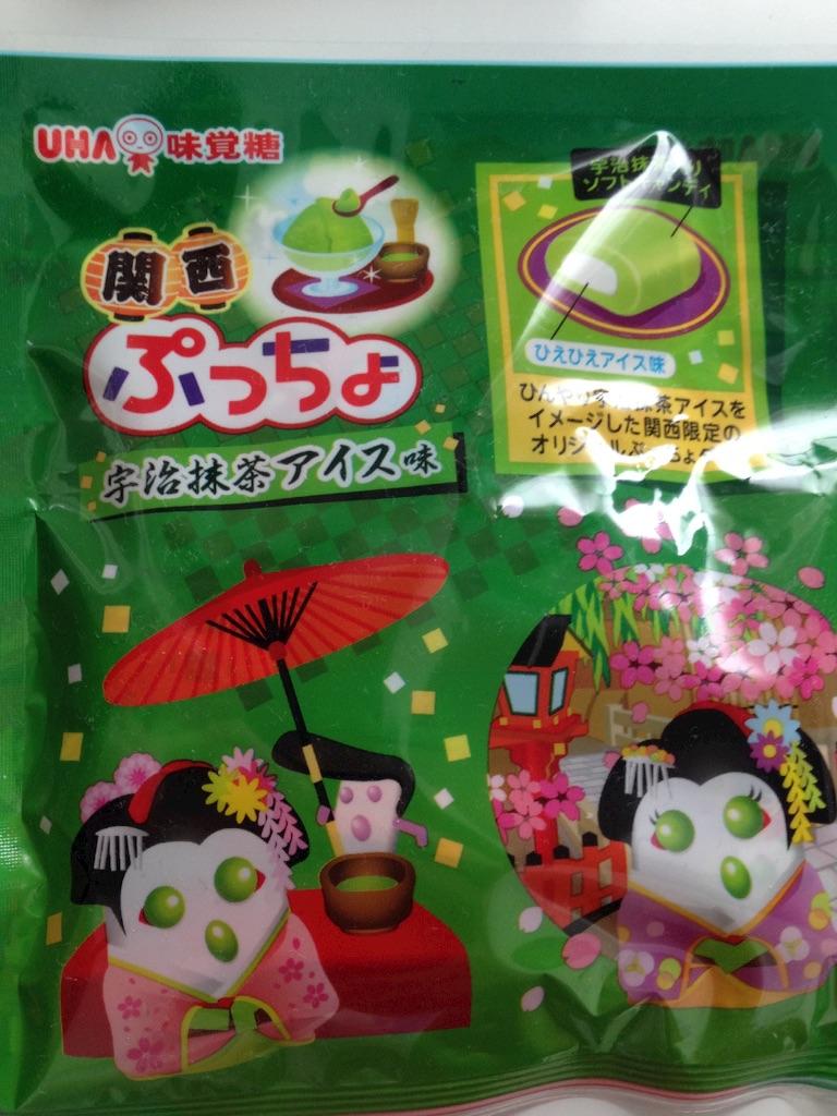 関西ぷっちょ 宇治抹茶アイス味 京都