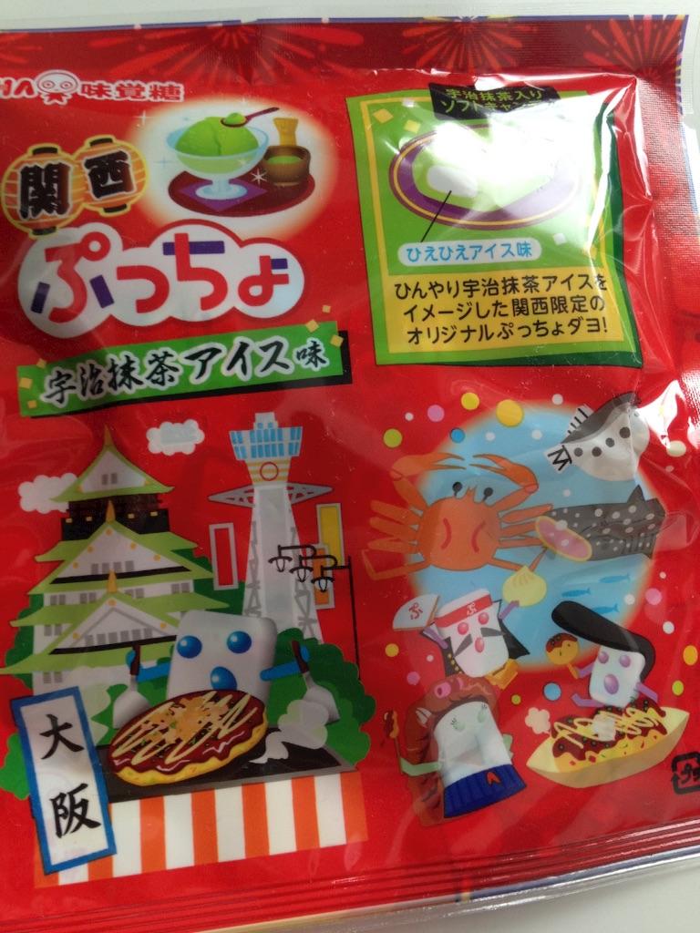 関西ぷっちょ 宇治抹茶アイス味 奈良