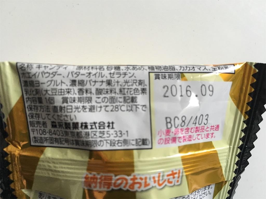 チョコ玉ハイチュウ バナナ