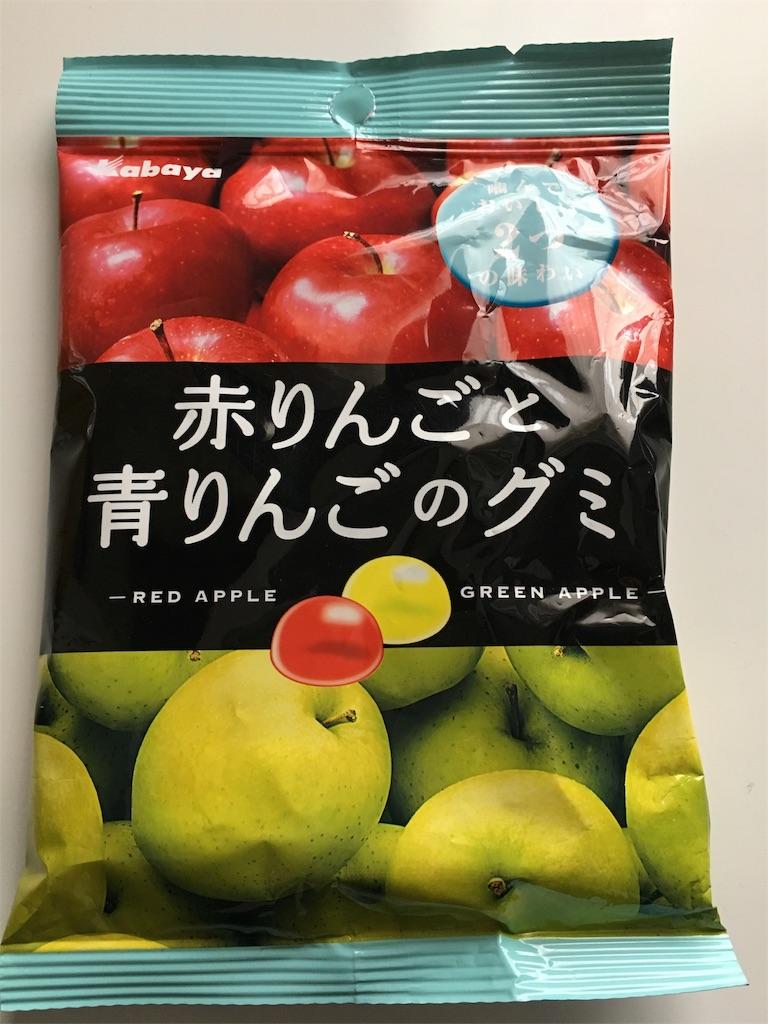 赤りんごと青りんごのグミ