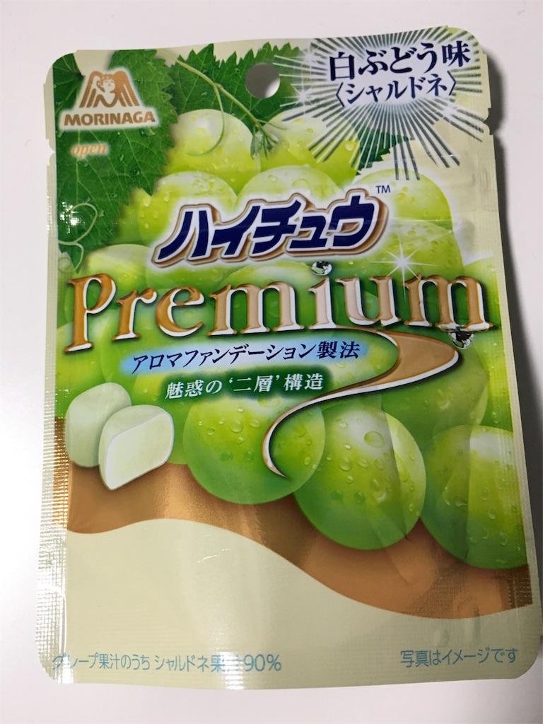 ハイチュウ Premium 白ぶどう