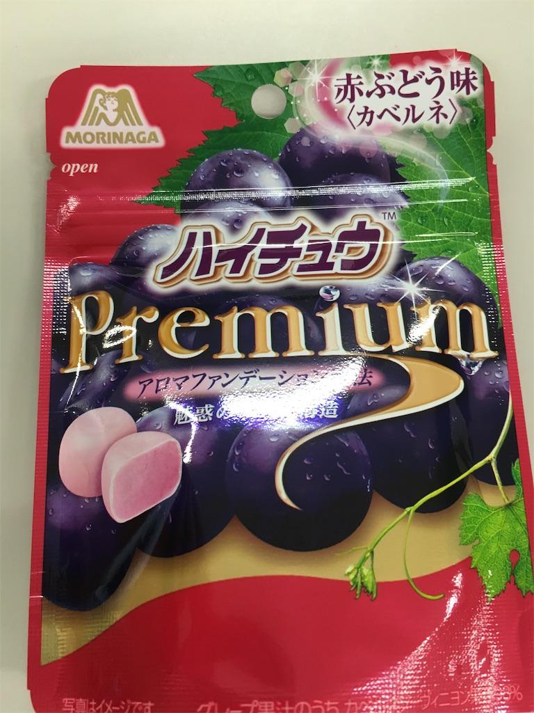 ハイチュウ Premium 赤ぶどう