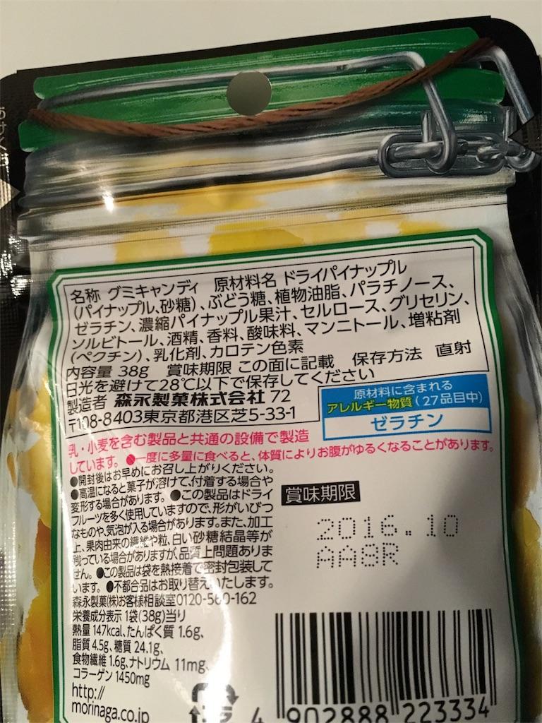 成分表示など(角切り果実グミパイナップル)
