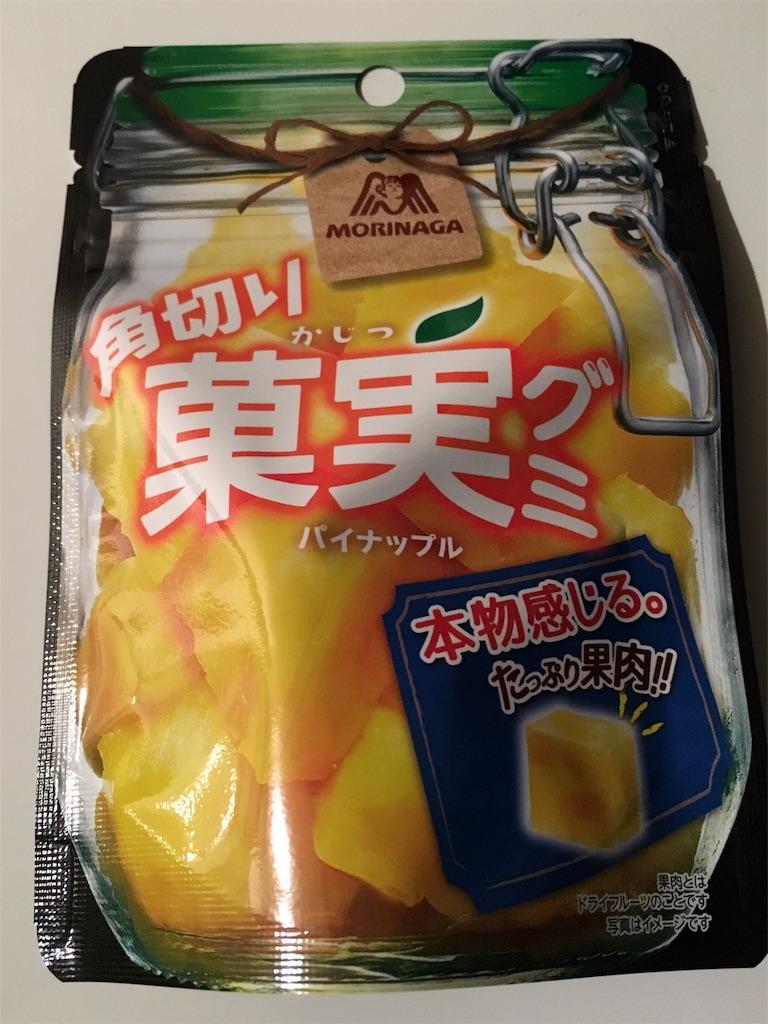 角切り果実グミ パイナップル