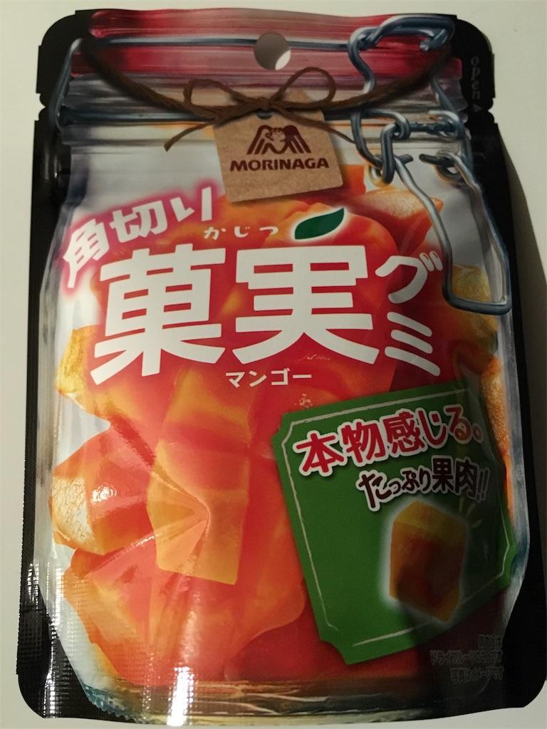 角切り果実グミ マンゴー