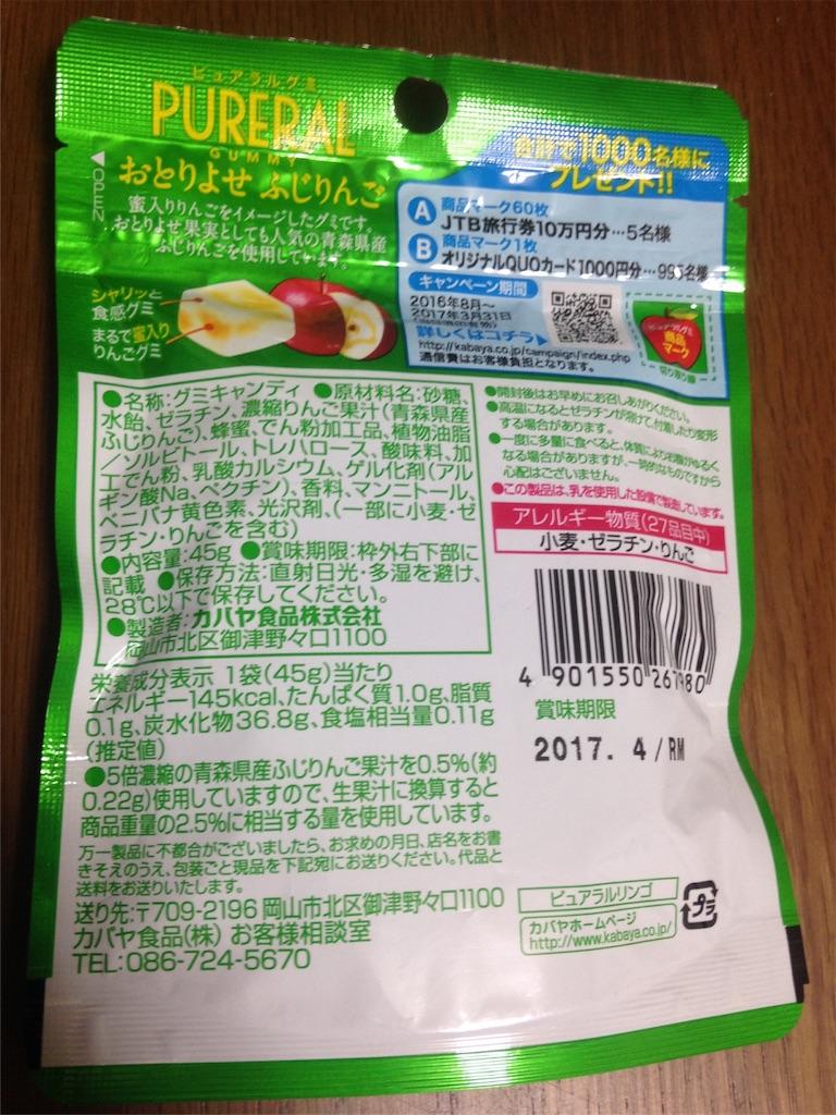 f:id:foodtexture-life:20161023135829j:image