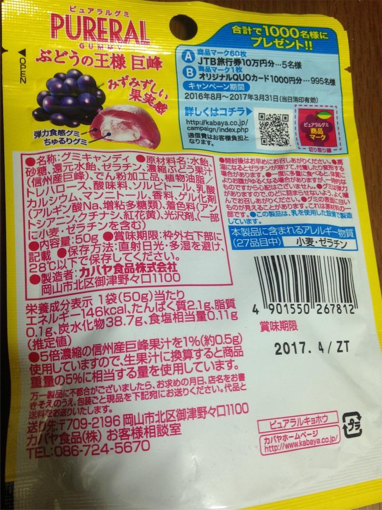 f:id:foodtexture-life:20161023135851j:image