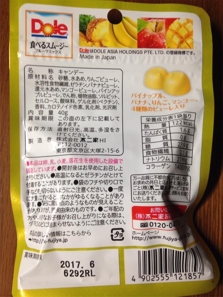 f:id:foodtexture-life:20161117144831j:image