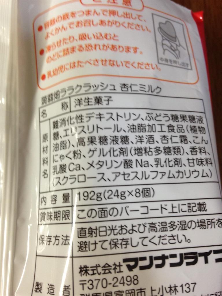 杏仁ミルク味成分表示など