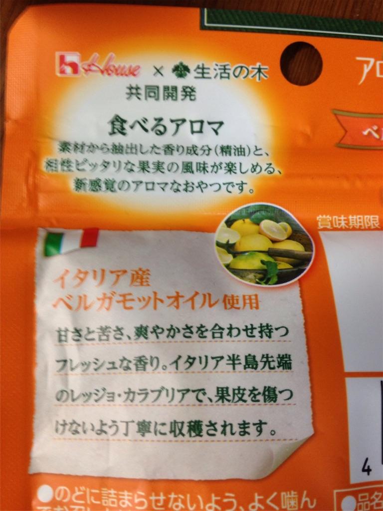 ベルガモット&オレンジ