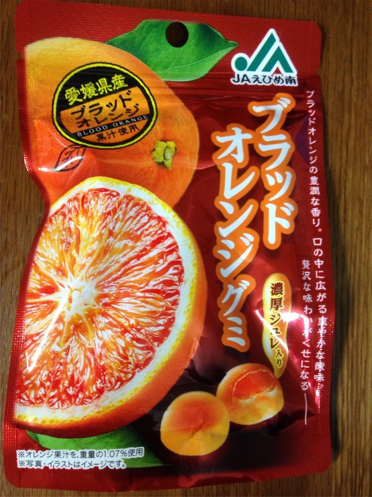 ブラッドオレンジグミ