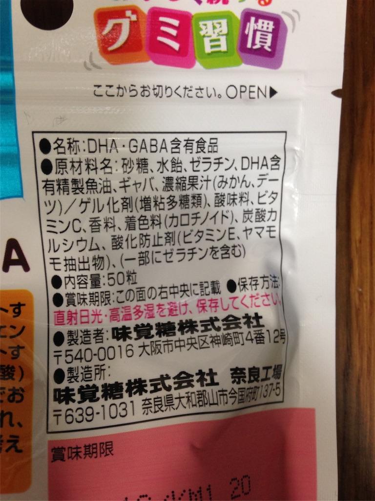成分表示など グミサプリKIDS DHA&GAVA