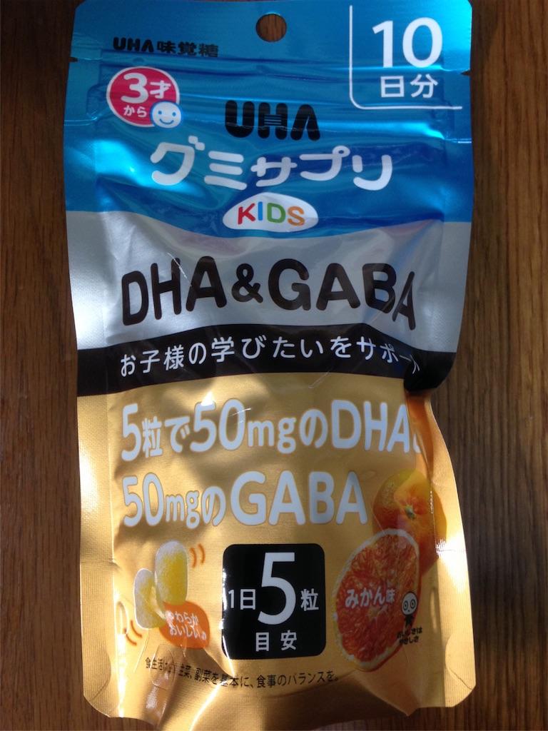 グミサプリKIDS DHA&GAVA