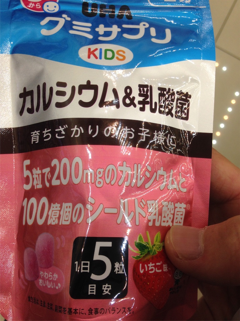 グミサプリKIDS カルシウム&乳酸菌