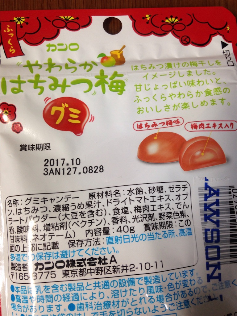 f:id:foodtexture-life:20170401170850j:image