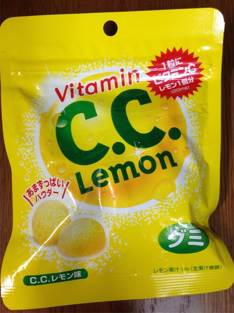 C.C.レモングミ