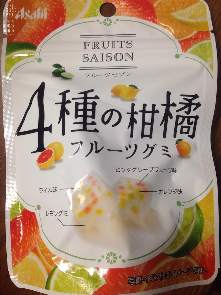 フルーツセゾン 4種の柑橘フルーツグミ