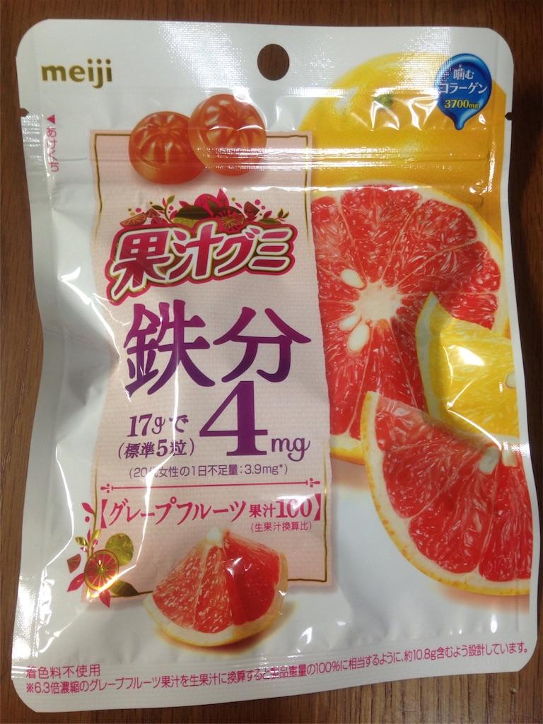 鉄分グレープフルーツ