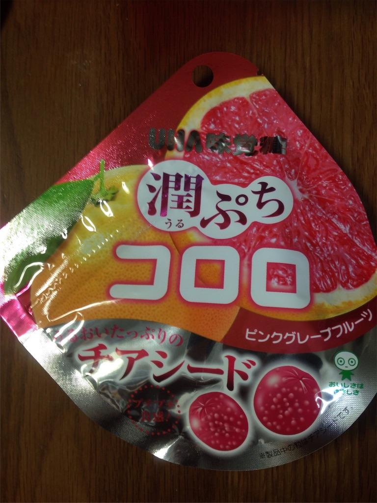 潤ぷちコロロ ピンクグレープフルーツ