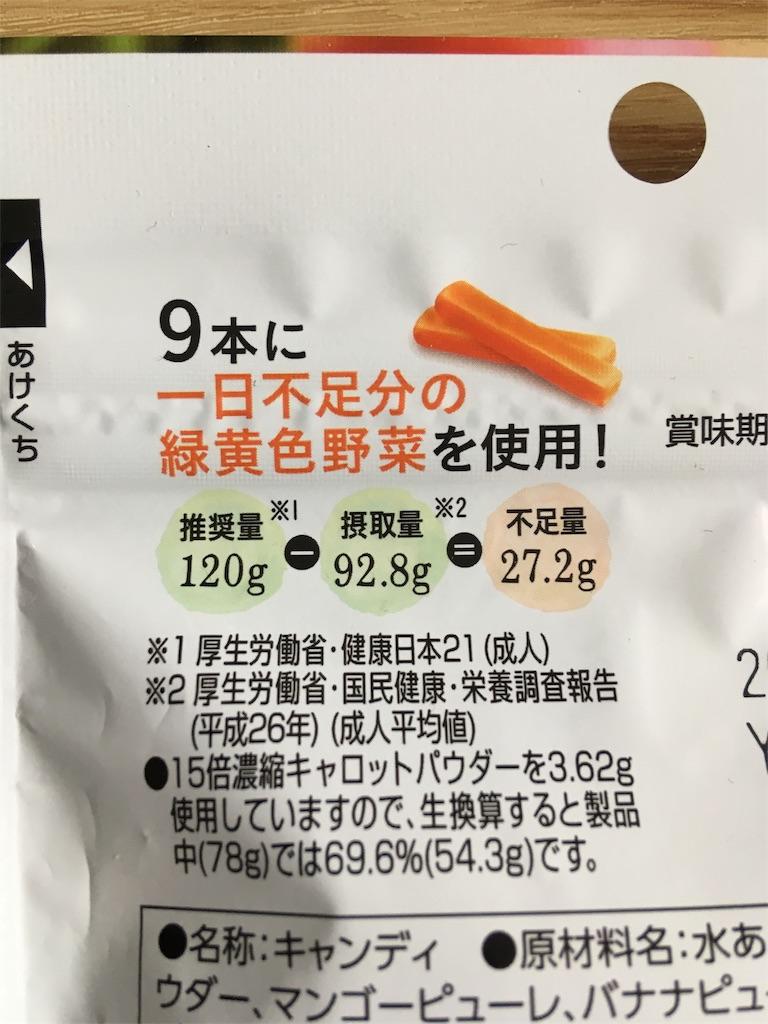 9本に1日不足分の緑黄色野菜